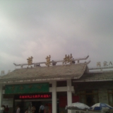 �S果�渚坝^