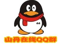 山丹在线QQ群