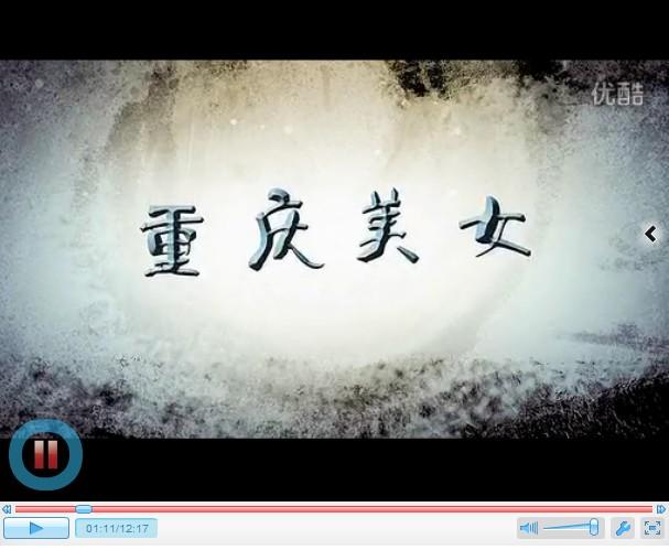 娱乐频道2012【微电影】重庆美女