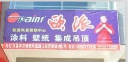装修想省钱,就来凤县欧派专卖店。