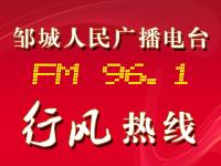 邹城人民广播电台《行风热线》