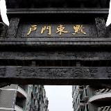 700年历史黔东古镇-玉屏县新貌