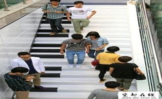 碉堡了――楼梯做成钢琴可踏出旋律!