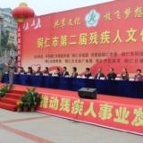 [原创]铜仁市第二届残疾人文化周活动开幕仪式