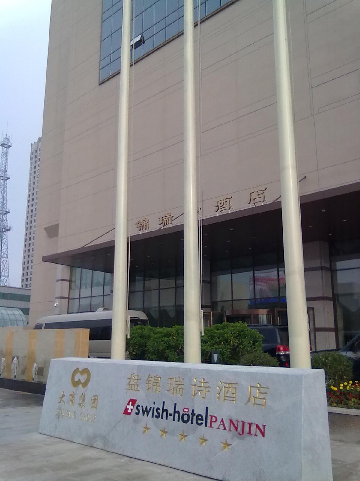 [原创]盘锦街拍五星级酒店之瑞诗酒店(组图)