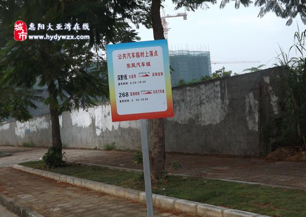 [原创]大亚湾公交汽车临时上落指示牌信息被撕毁,请爱护好公共设施