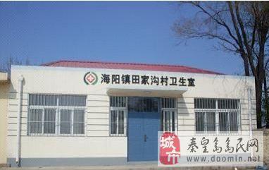 秦皇岛市海港区25家新建标准化村卫生室通过验收