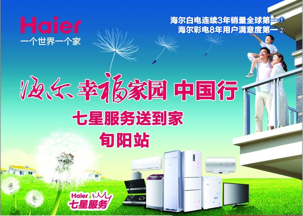 [分享]海尔幸福家园中国行全国大型巡展活动全面启动――旬阳站