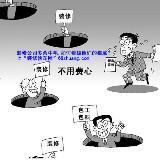 揭晓装修公司猫腻【有图】