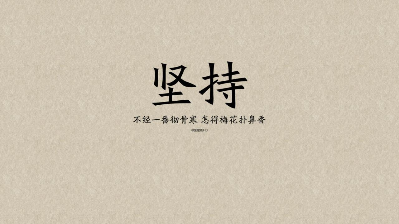 唯美励志文字控壁纸 励志文字唯美桌面壁纸 励志文字唯美手机壁纸