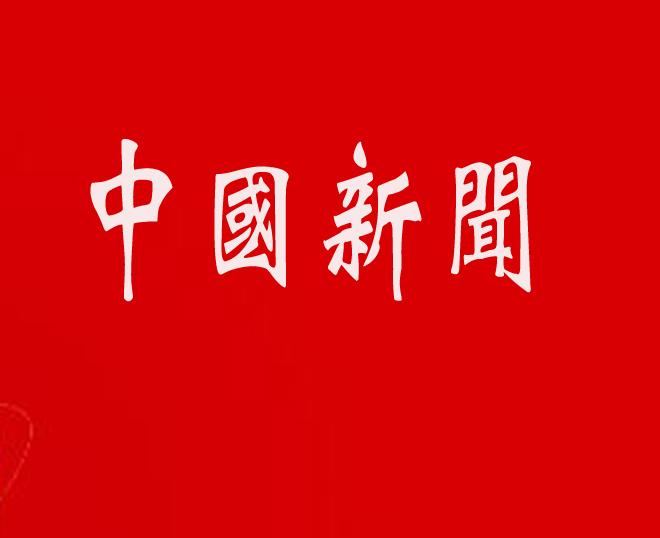 中国cctv