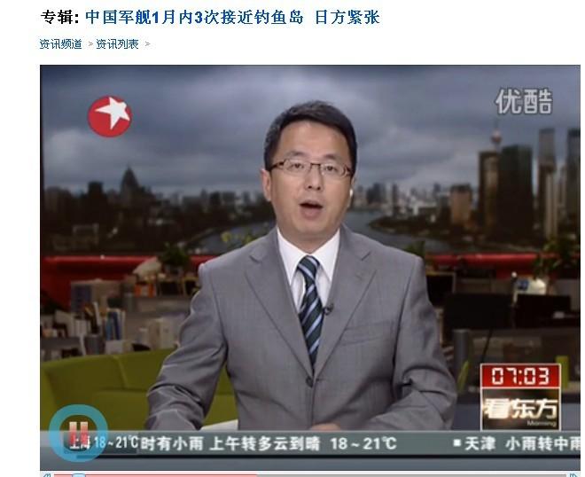 中国军舰1月内3次接近?/forum/钓鱼岛