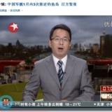 中国军舰1月内3次接近钓鱼岛