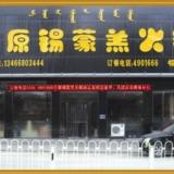 草原锡蒙羔火锅(临县店)
