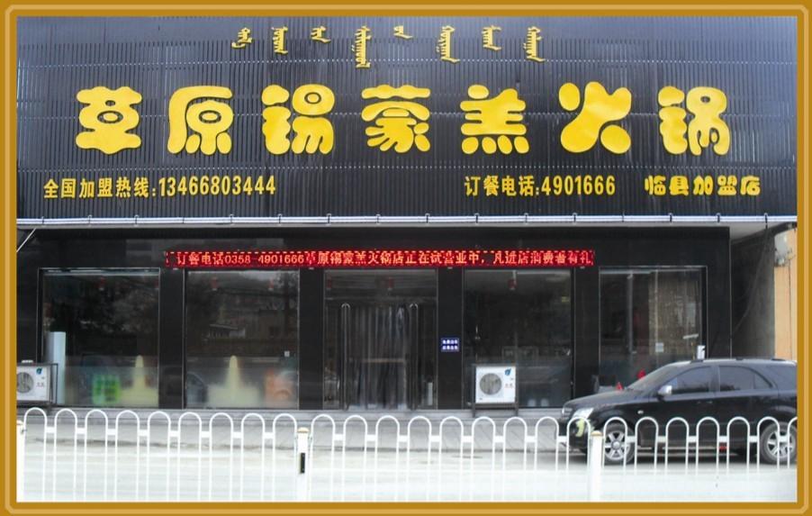 草原锡蒙羔火锅(新葡京店)