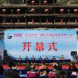 """2012""""多彩贵州""""铜仁市旅游商品两赛一会正式开幕"""