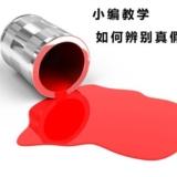 [推荐]小编教你如何识破市场假油漆,不看怎么行?