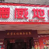 [公告]山阳县德威地板旗舰店10月20日盛大开业