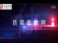 吕梁在线网视频宣传片