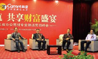 湖北省首届办公耗材专业领域营销峰会如期举办