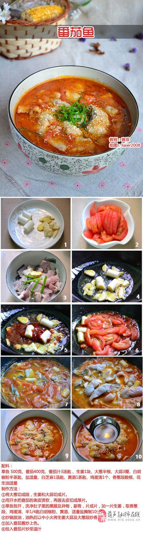 番茄鱼的制作方法