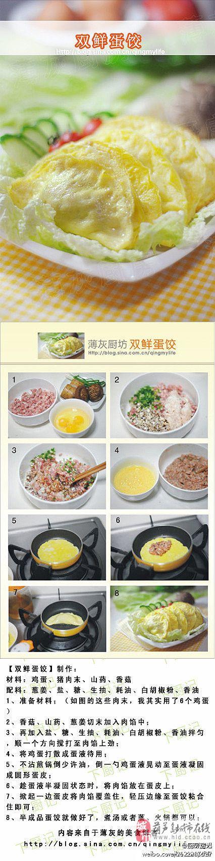 双鲜蛋饺的制作方法