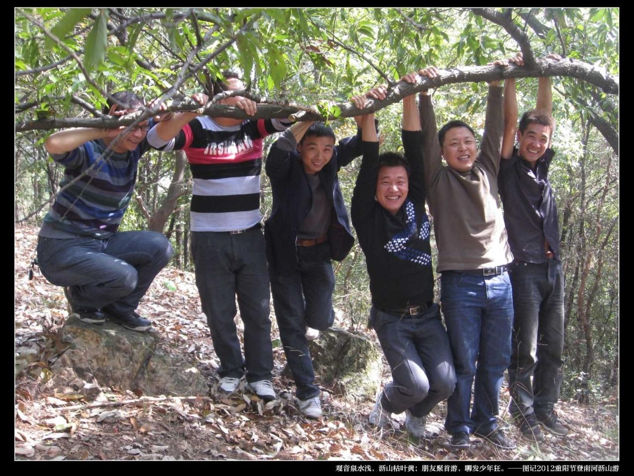 2012重阳节登南河沥山游
