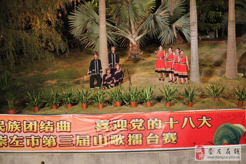 [原创]山歌好比春江水——崇左市第三届山歌雷台赛决赛