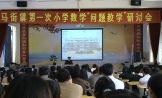 """马街镇第一次小学数学""""问题教学""""研讨会在海界小学举行"""