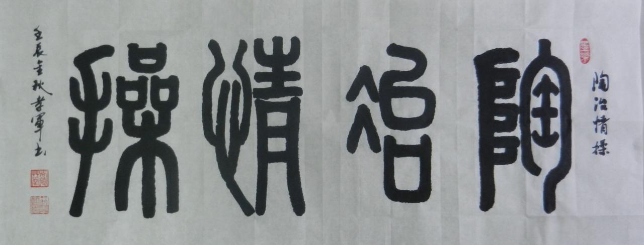[原创]习字:陶冶情操