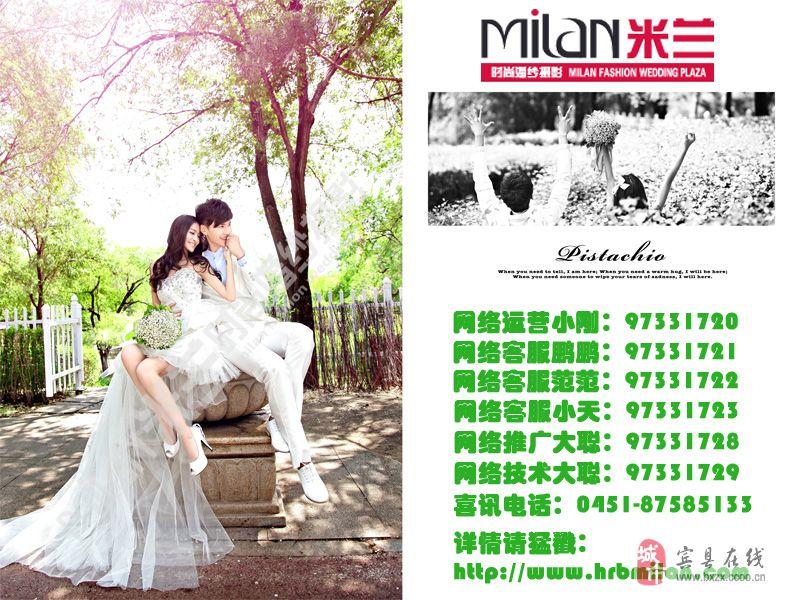 [公告]哈尔滨婚博会3.3折米兰时尚婚纱摄影 宾县婚纱摄影