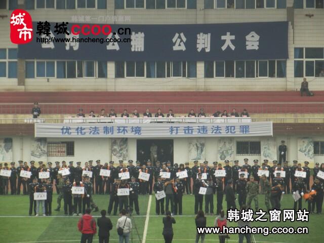 10月26日 韩城 公拘公捕 公判大图片