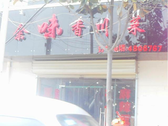 凤县余味香川菜于9月18日开业了