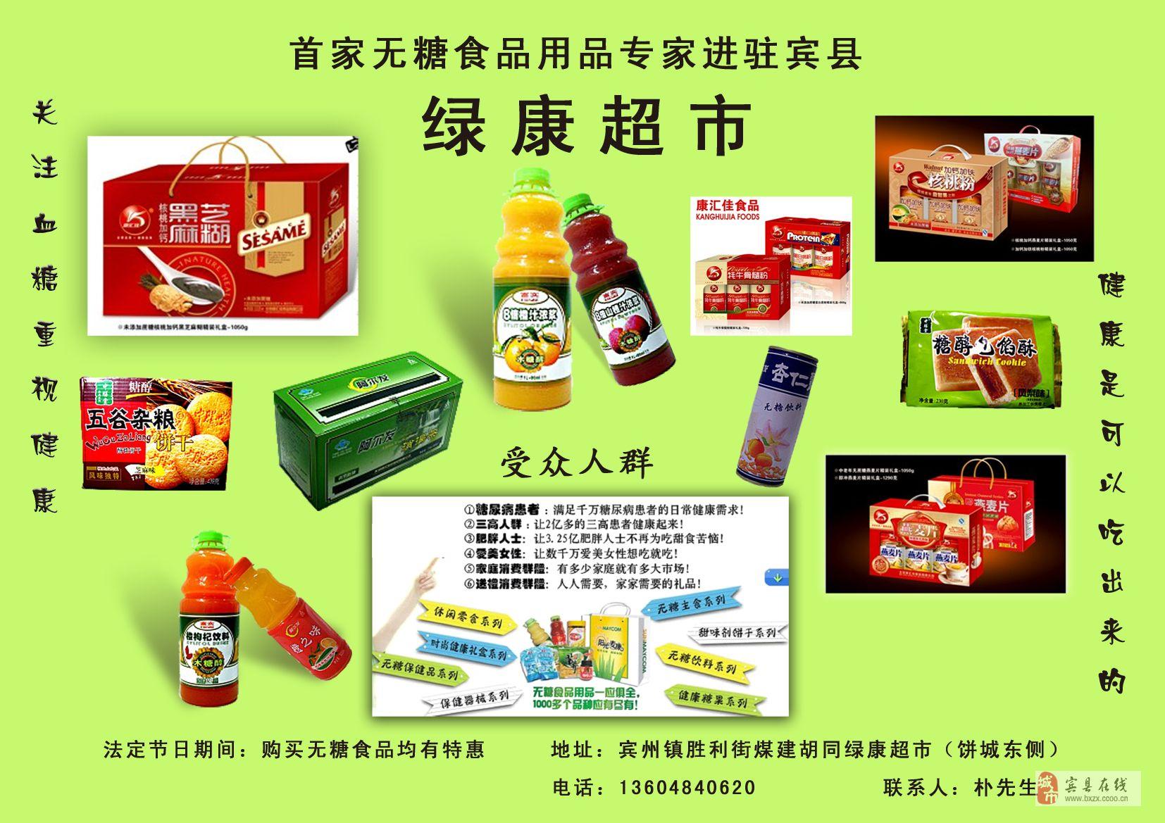 [公告]绿康无糖低糖食品超市产品