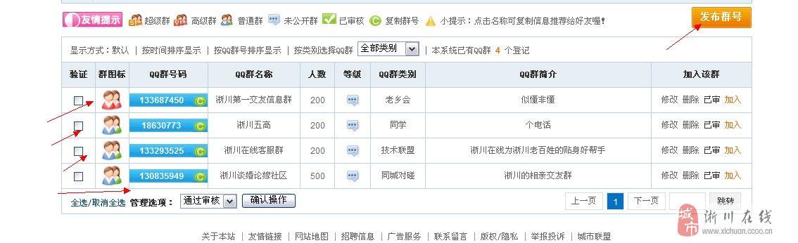 淅川同城QQ群上线了!