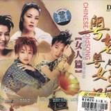 群星《����金��Z珍藏版-女人篇(3CD)》[320K/MP3][百度�P