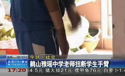 视频:鹤山雅瑶中学老师扭断学生手臂