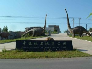 锦州中德化石地质公园