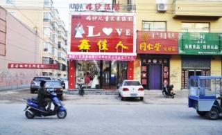[原创]开鲁县鑫佳人婚纱影楼――盛装开启400平米的大型实景基地