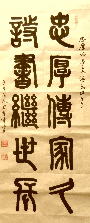 [原创]篆字习作:忠厚传家久