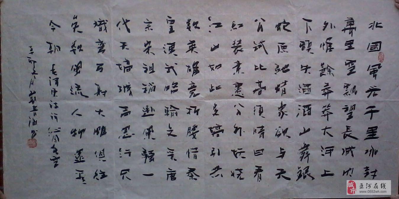 [原创]当代知名实力派书法家戴书海先生作品  毛泽东沁园春雪