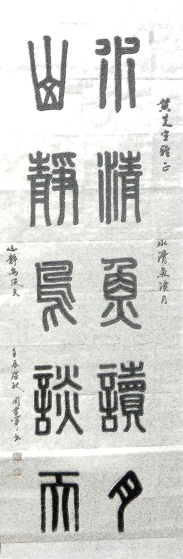 [原创]篆书习作(六尺)