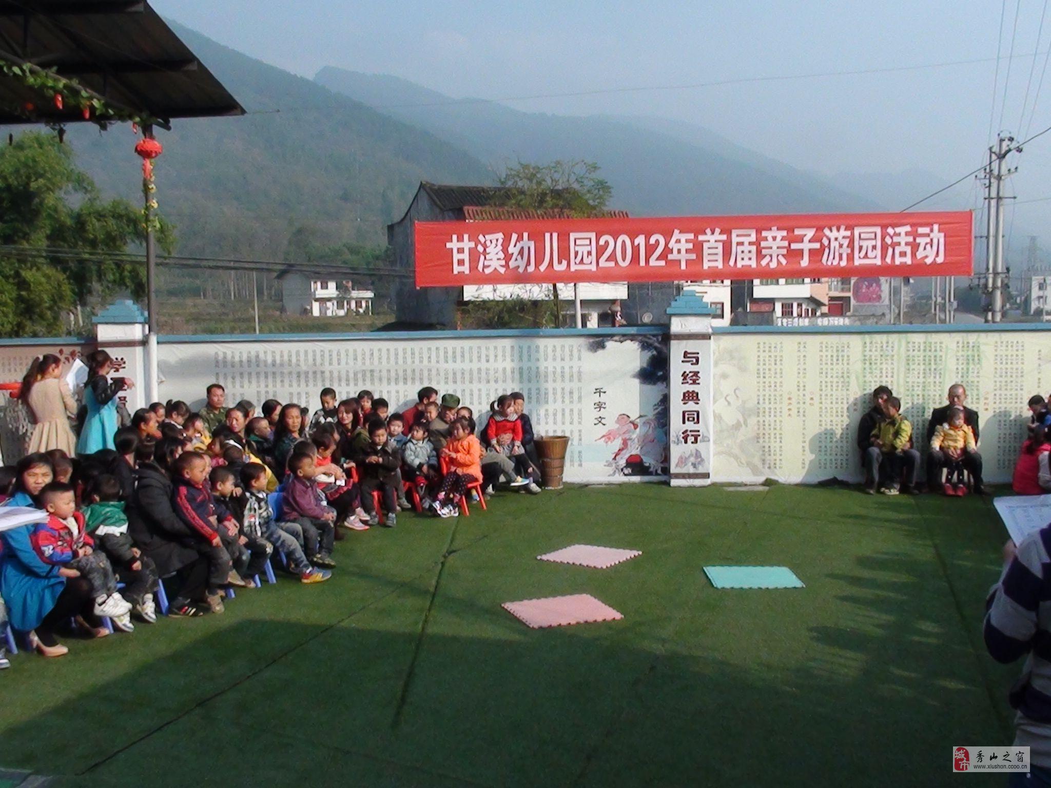 溶溪镇甘溪幼儿园2012年活动论坛图片