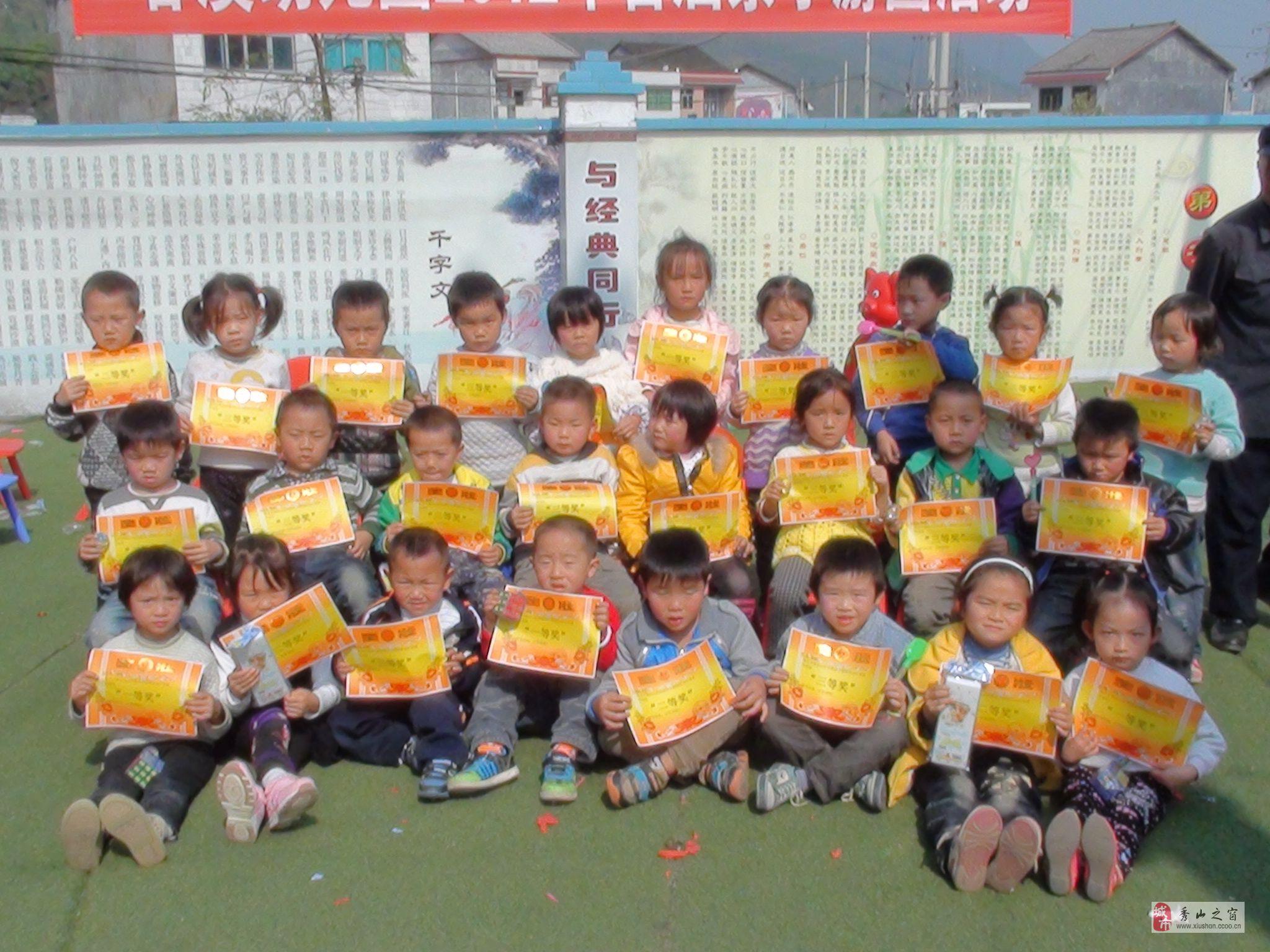 秀山启航幼儿园图片
