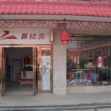 临州购物广场――新纪元服饰
