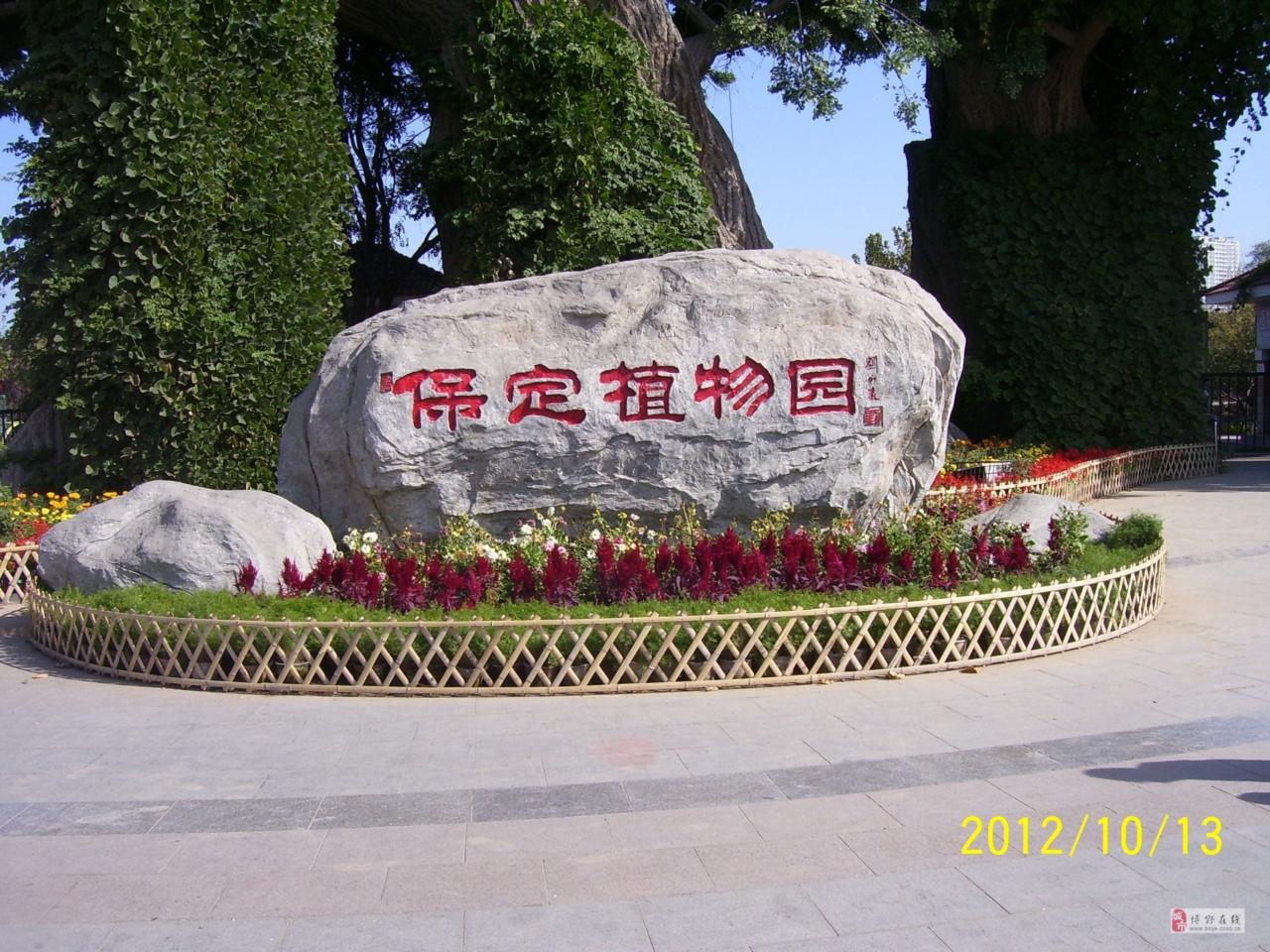 国庆节游保定植物园