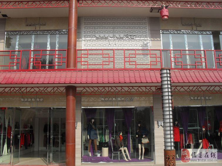 临州购物广场——风笛女装