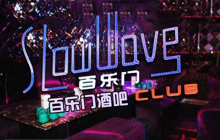 惠州市百乐门慢摇酒吧――-KTV免房费中