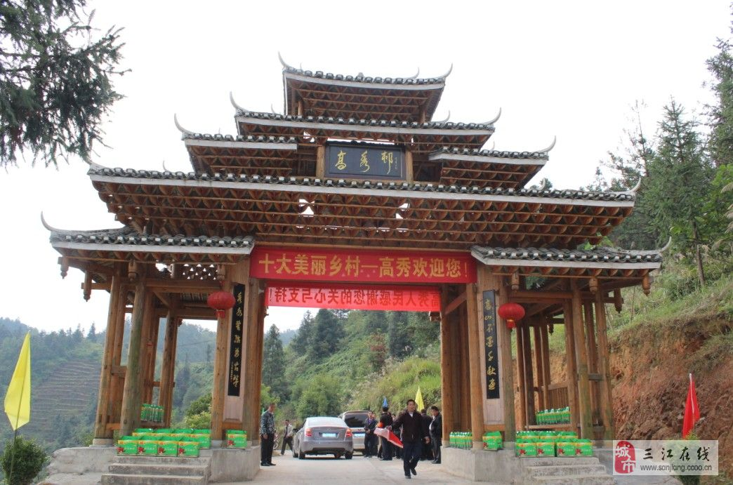 十大美丽乡村高秀村之红薯节_旅游景点_三江在线