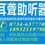祁东县新声听力助听器